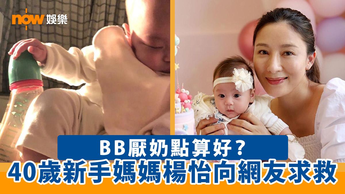 40歲新手媽媽楊怡求救 「奶樽已成她的武器」
