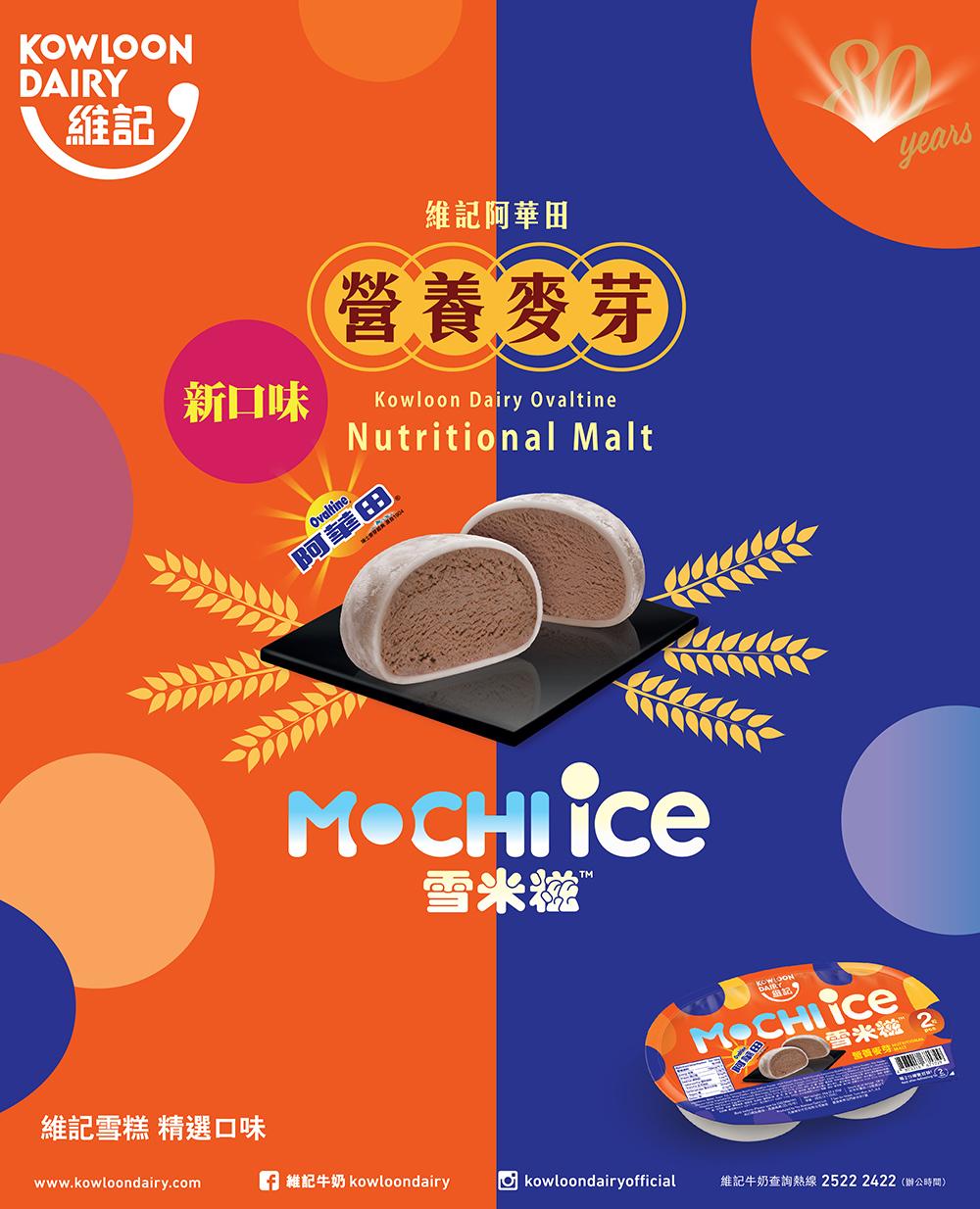 【童年回憶】雪米糍重推阿華田口味 8月中便利店有售