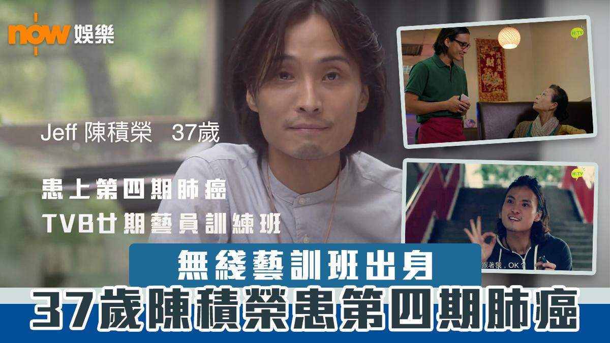 【無綫藝訓班出身】37歲陳積榮患第4期肺癌:我仍然希望活下去