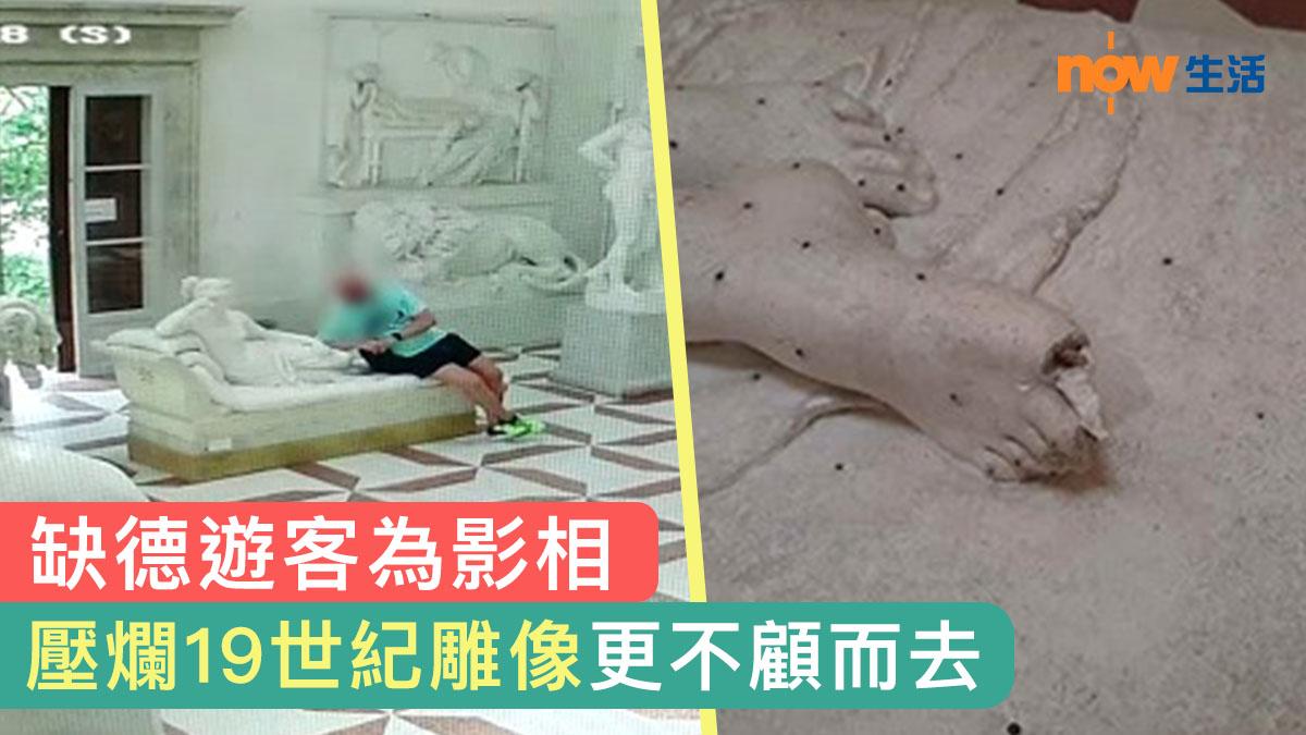 【缺德行徑】遊客為擺甫士影相 壓爛19世紀雕像仍若無其事
