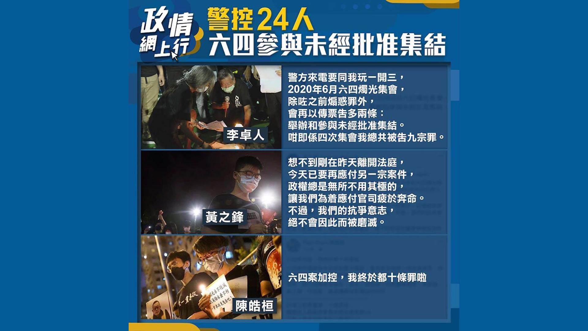 【政情網上行】警控24人 六四參與未經批准集結