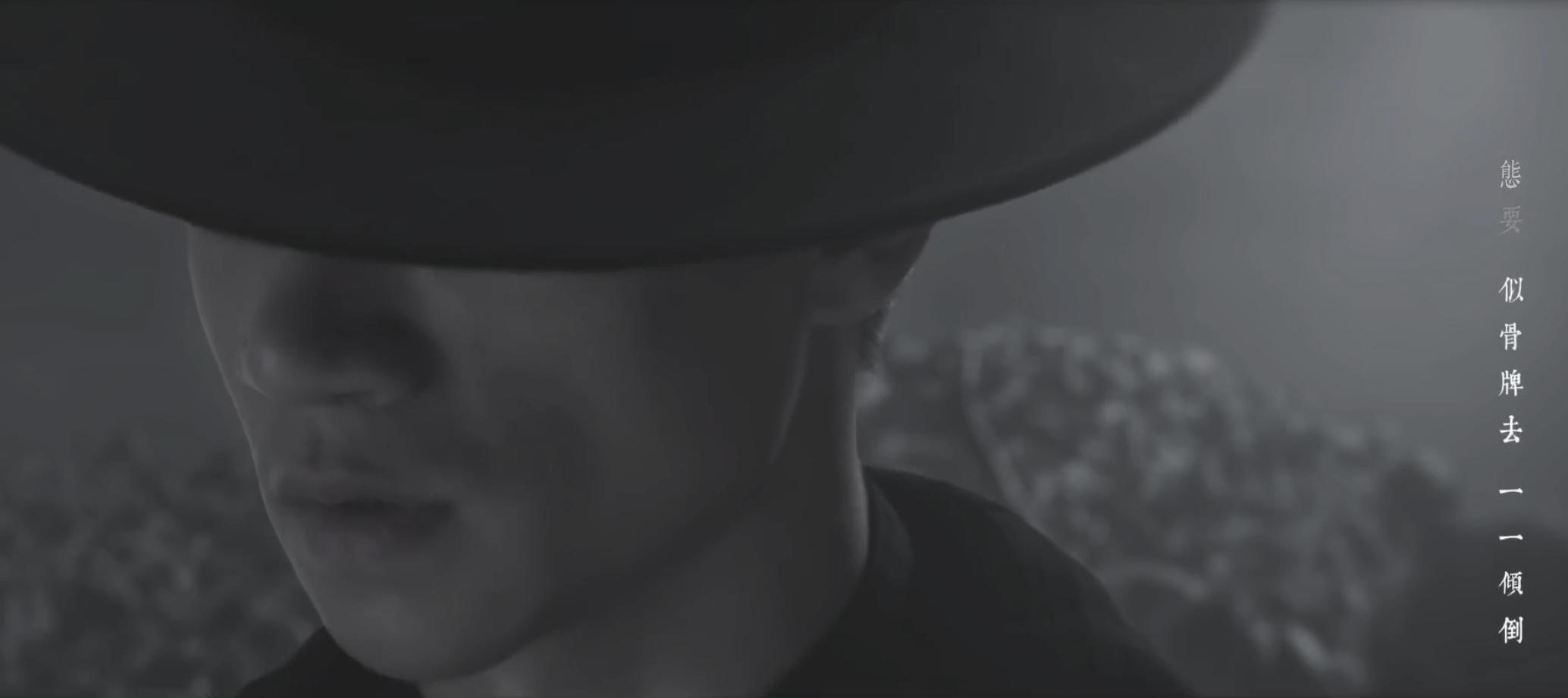 【片】「誰習慣安守樂土」釗峰新歌窺視人性黑暗面