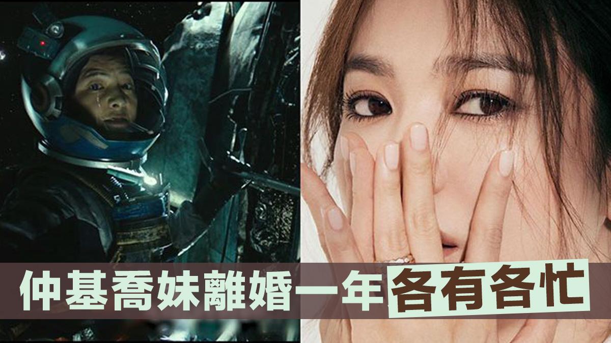 【各行各路】宋仲基谷新戲宣傳  宋慧喬IG晒「婚戒」