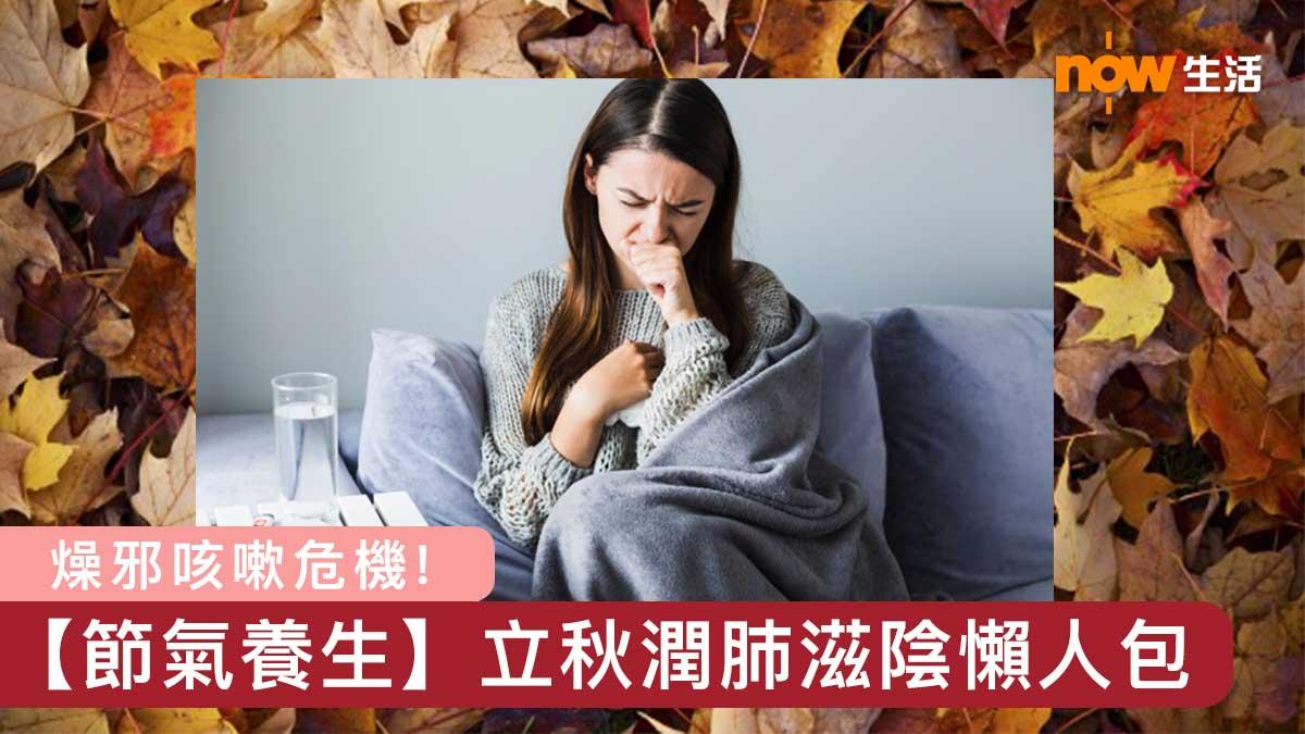 【節氣養生】立秋殺到!燥邪現咳嗽危機 潤肺滋陰懶人包