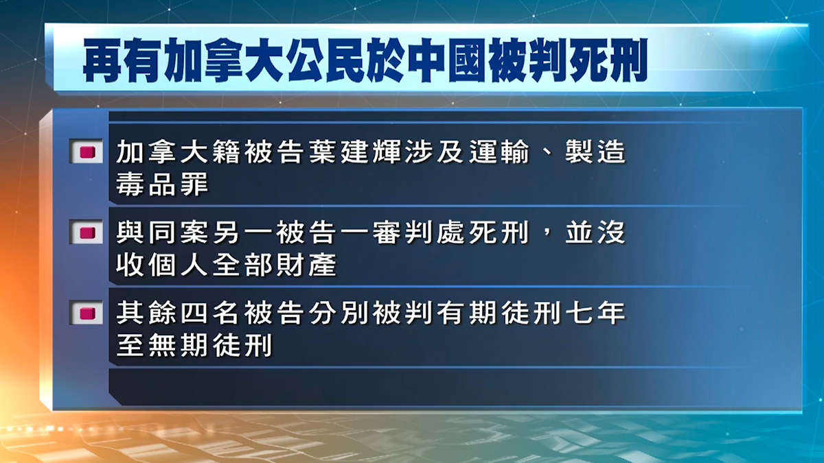 連續兩天有加籍華人涉毒在內地被判死刑 外交部:中國司法機關依法獨立辦案