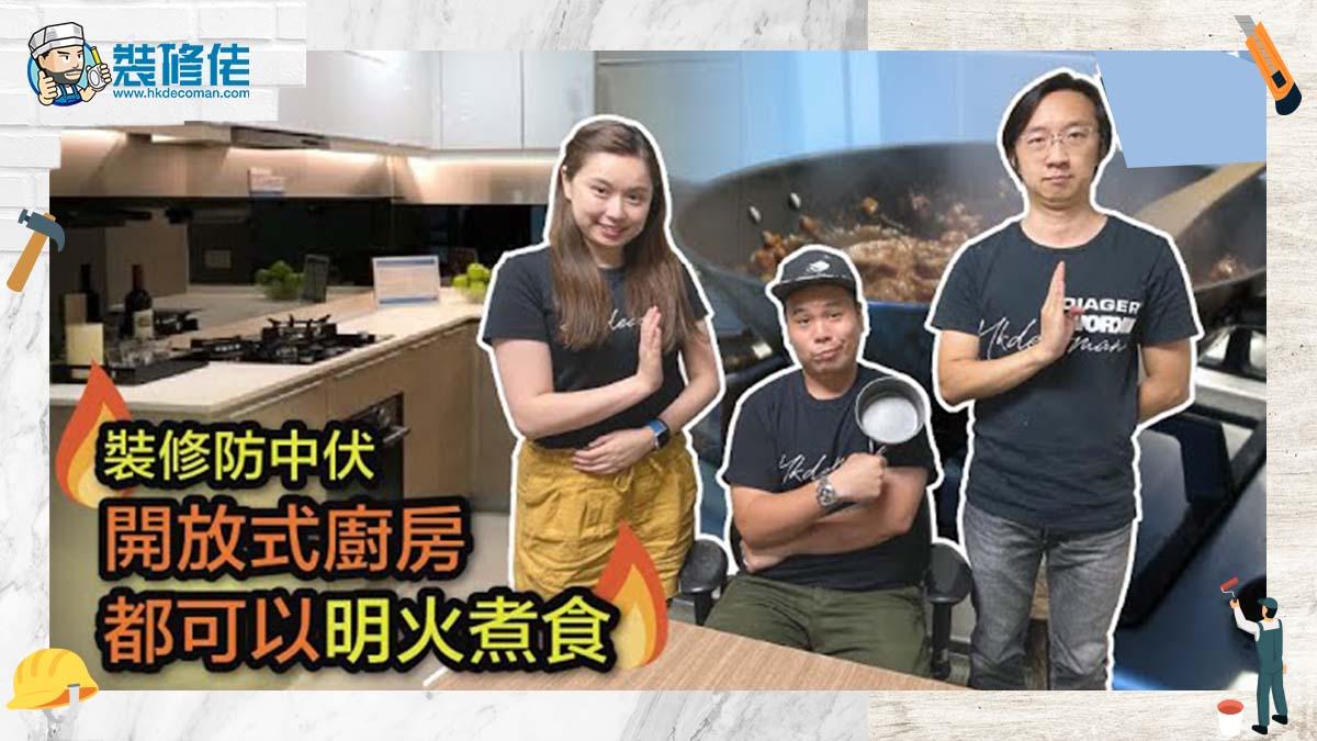 〈好Life〉開放式廚房可否明火煮食?