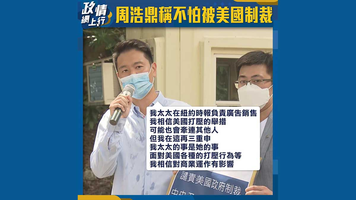 【政情網上行】周浩鼎稱不怕被美國制裁