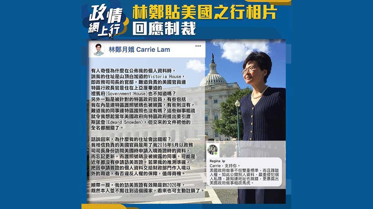 【政情網上行】林鄭貼美國之行相片回應制裁