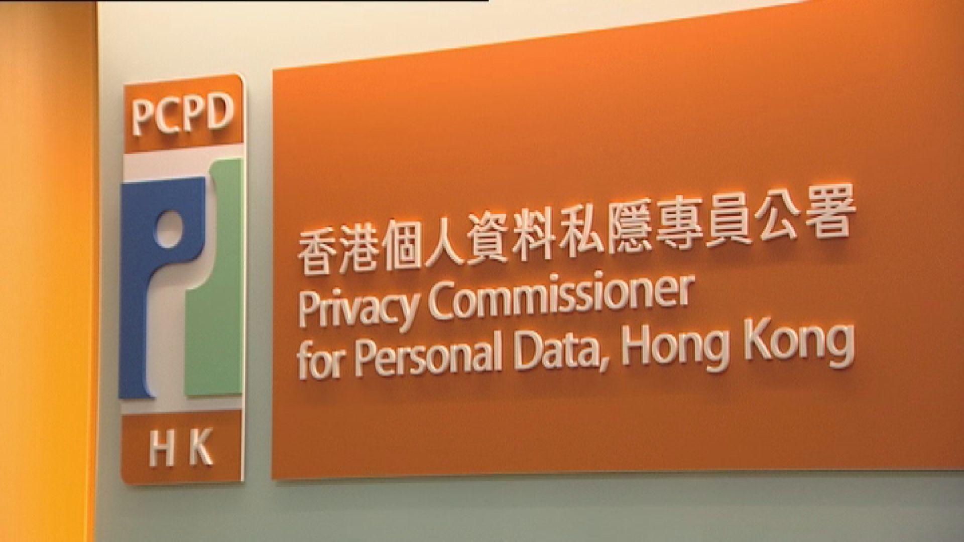 私隱專員批美公開官員資料 轉載或違法
