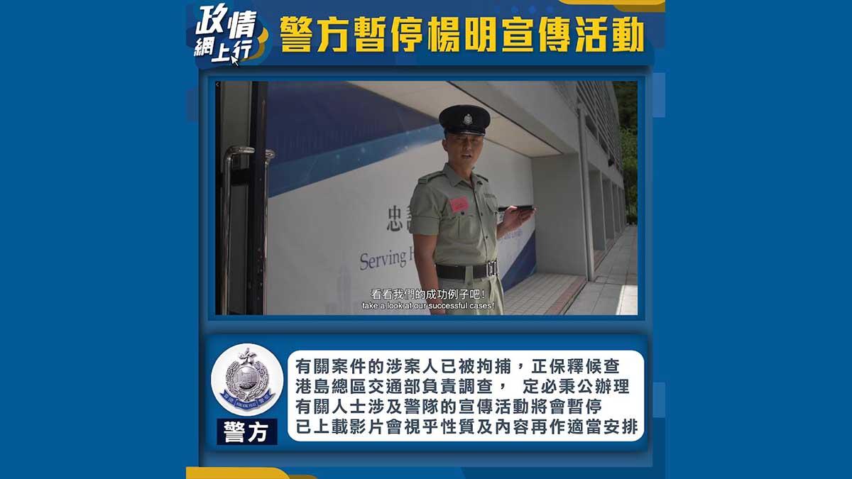 【政情網上行】警方暫停楊明宣傳活動