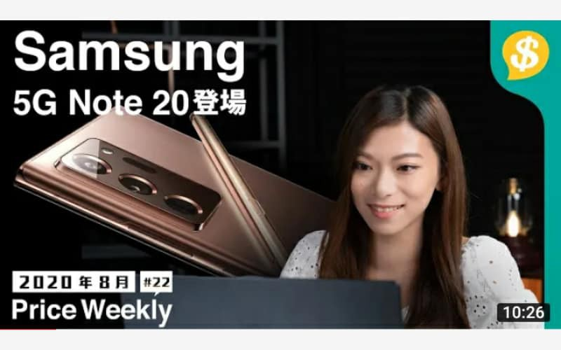 Samsung 5G Note 20 登場!Unpacked發佈會重點整理|Sony WH-1000XM4|Apple iMac 2020【Price Weekly #22 2020年8月 】