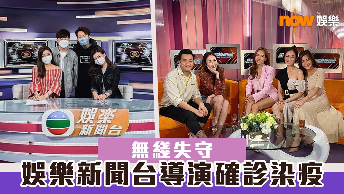 無綫娛樂新聞台導演中招 主播獲安排做檢測