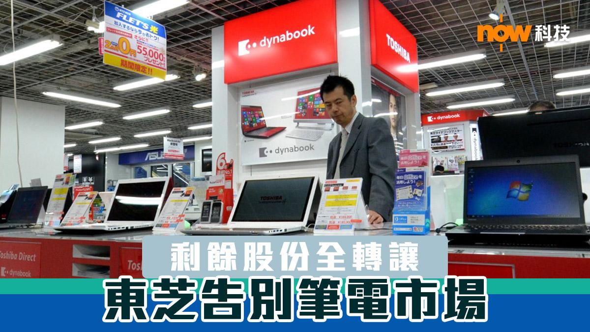 剩餘股份全轉讓 東芝告別筆電市場
