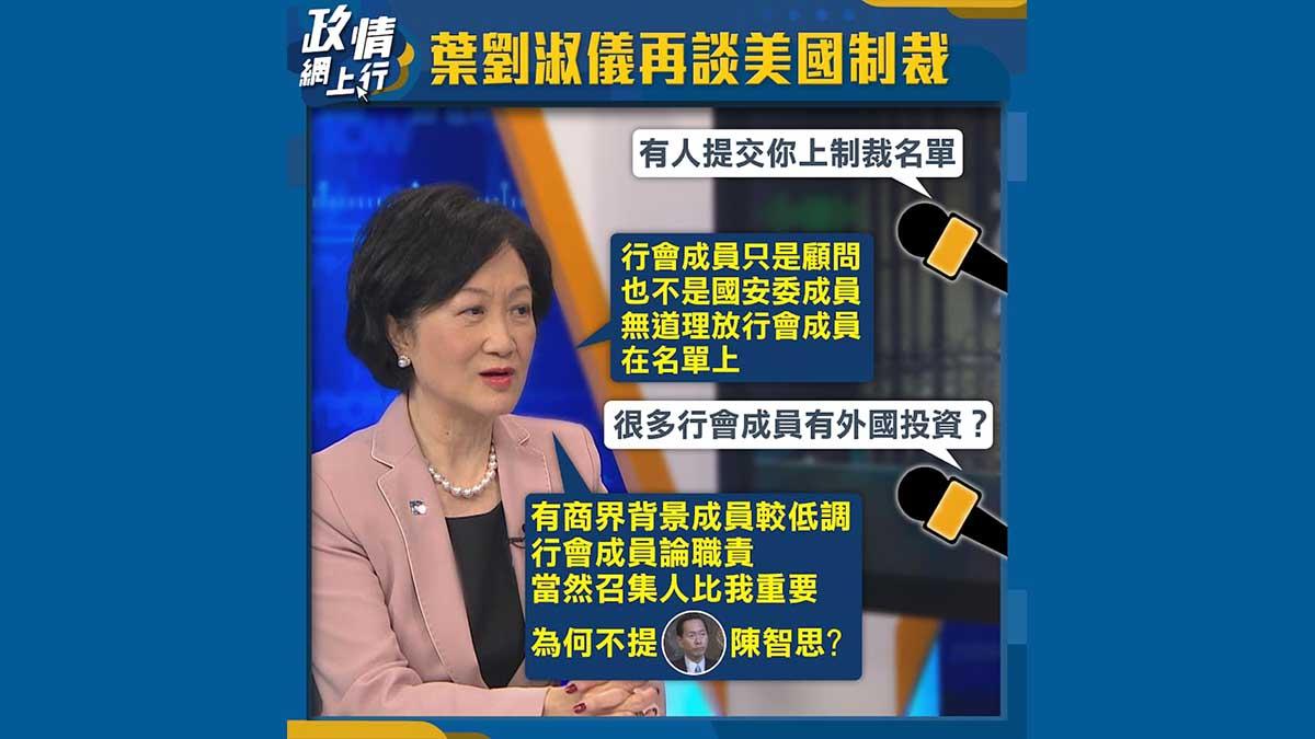 【政情網上行】葉劉淑儀再談美國制裁