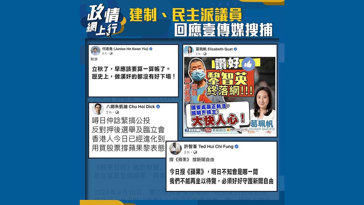 【政情網上行】建制、民主派議員 回應壹傳媒搜捕
