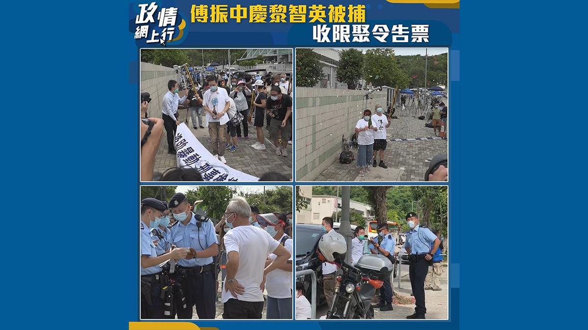 【政情網上行】傅振中慶黎智英被捕 收限聚令告票
