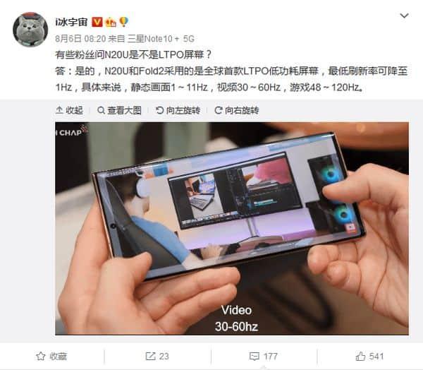 拆解 Samsung Galaxy Note 20 系列屏幕新技術