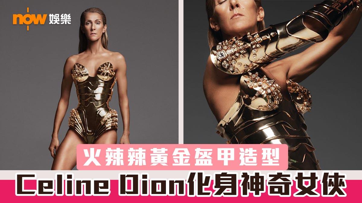 火辣辣黃金盔甲造型 52歲Celine Dion化身神奇女俠