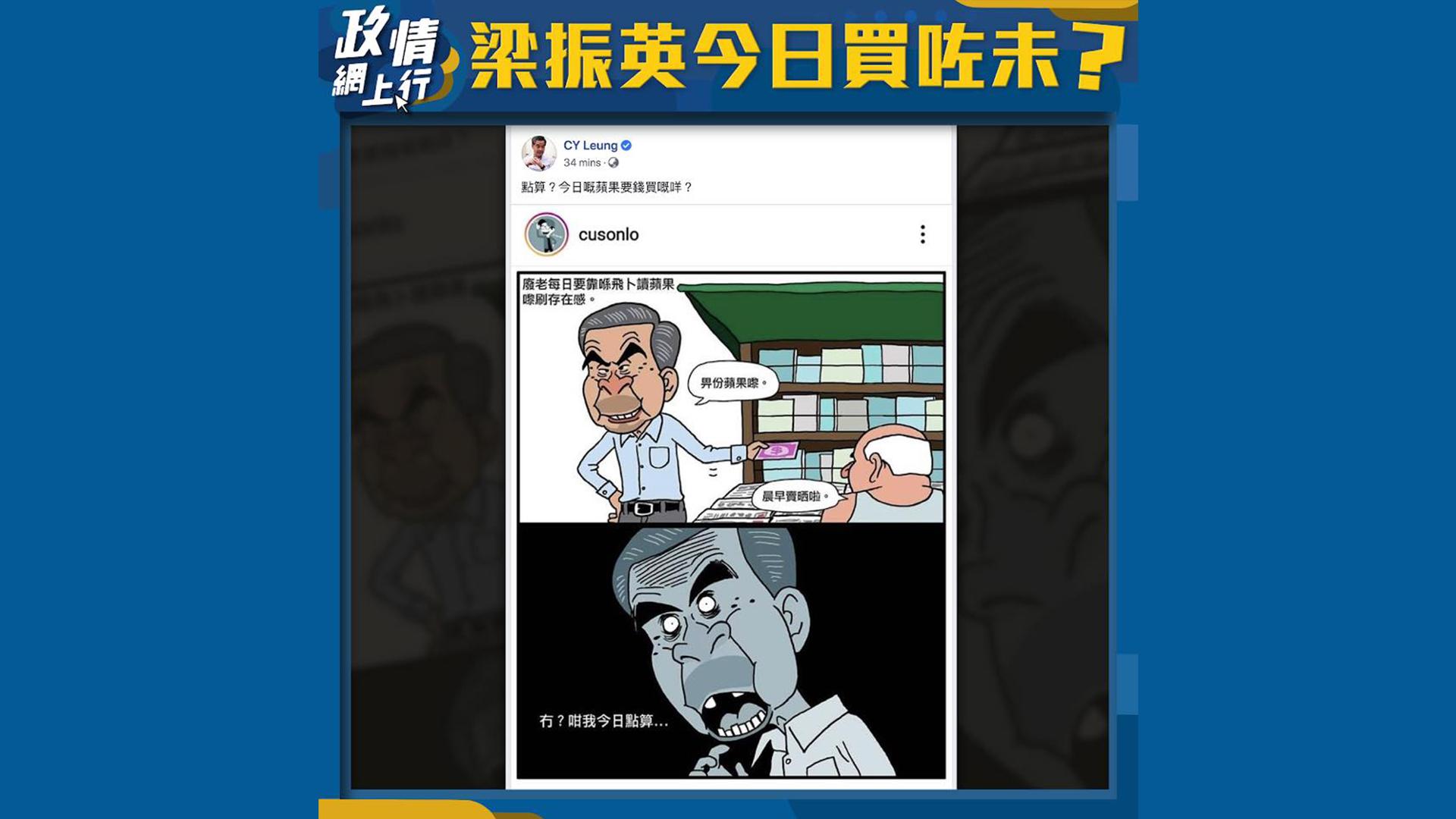 【政情網上行】梁振英今日買咗未?
