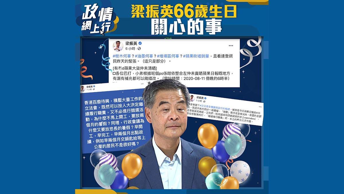 【政情網上行】梁振英66歲生日關心的事