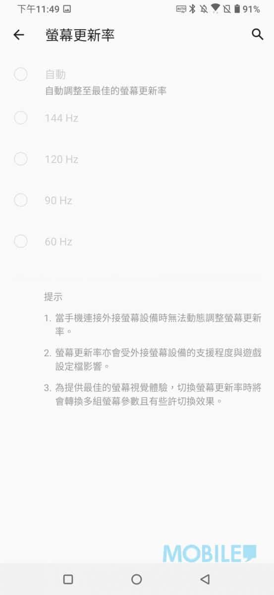 刷國際版 ROM 有無用 ? 國行 ROG Phone 3 開箱試玩