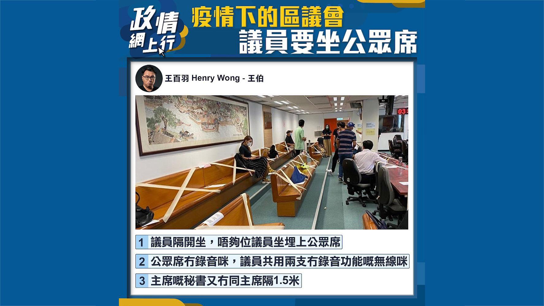【政情網上行】疫情下的區議會 議員要坐公眾席