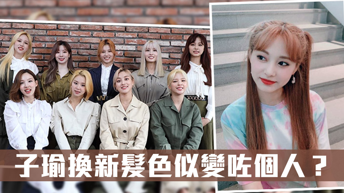 TWICE首度開線上演唱會 子瑜換新髮色網民認唔到?