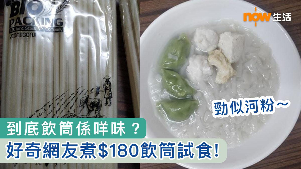【食得唔好嘥】到底飲筒係咩味?好奇網友煮$180飲筒試食:似河粉