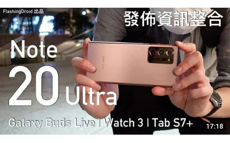【搶先體驗!】Samsung Galaxy Note 20 Ultra 初步評測 | Galaxy Buds Live | Watch 3 | Tab S7+ 上手玩!