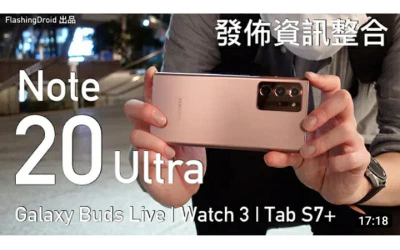 【搶先體驗!】Samsung Galaxy Note 20 Ultra 初步評測 | Galaxy Buds Live | Watch 3 | Tab S7+ 上手玩!