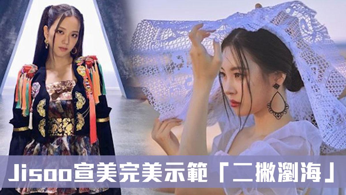 【90年代熱潮】「二撇瀏海」髮型韓國掀話題  Jisoo、宣美完美示範