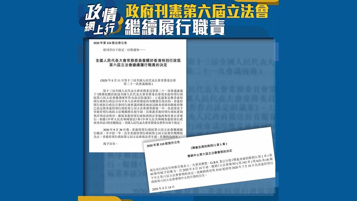 【政情網上行】政府刊憲第六屆立法會 繼續履行職責