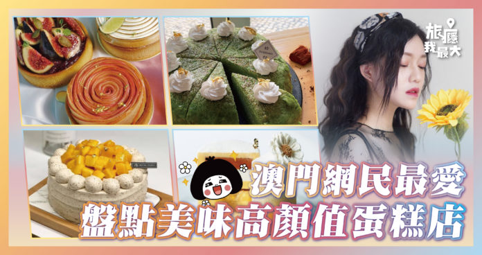 〈好食〉【蛋糕控福音】 盤點網民最愛高顏值必試蛋糕店|夏日精選甜品攻略