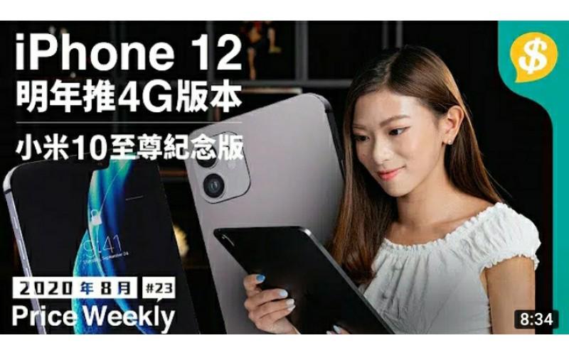 4G iPhone 12 要等多半年?|Microsoft Surface Duo 9月上市|全球首款透明電視索價$50000【Price Weekly #23 2020年8月 】