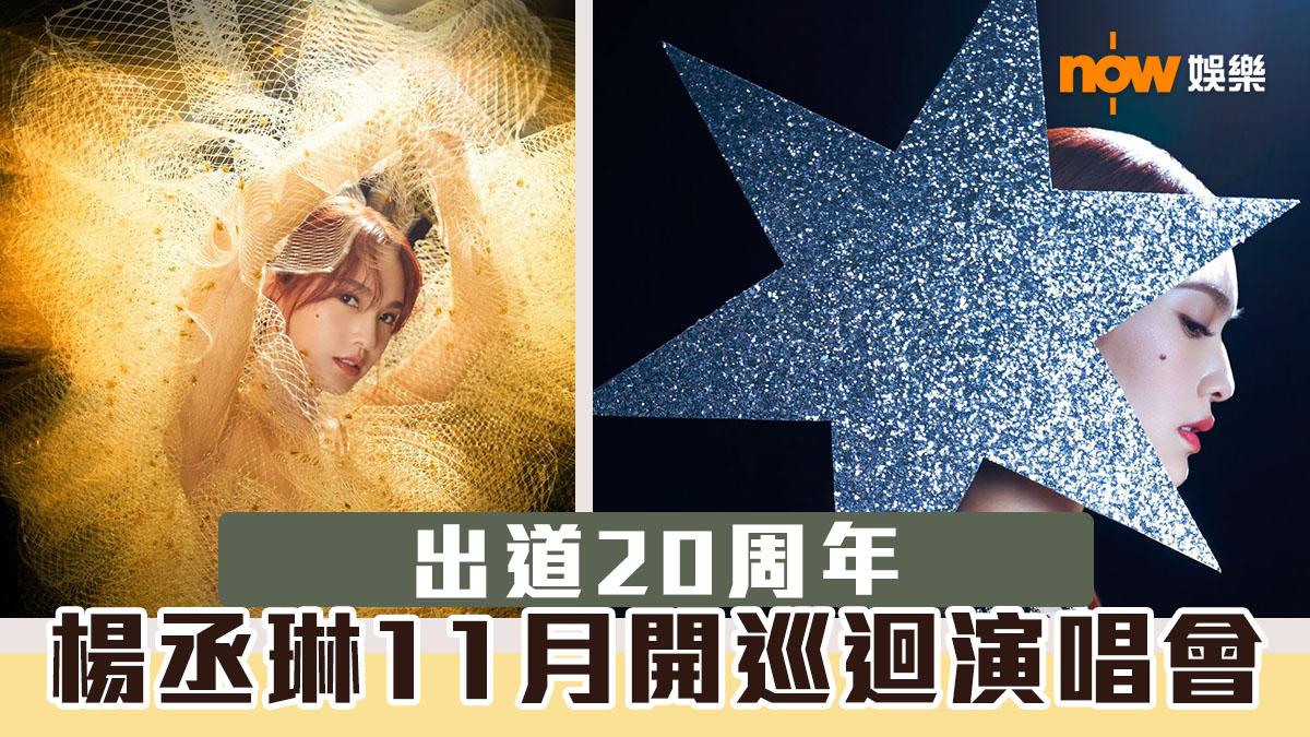 【疫情未退】出道20週年 楊丞琳11月開巡迴演唱會