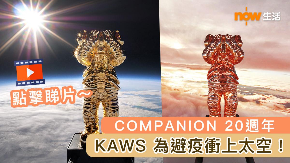 【片】KAWS真.登陸太空!特別版11.5寸公仔明早10時開售