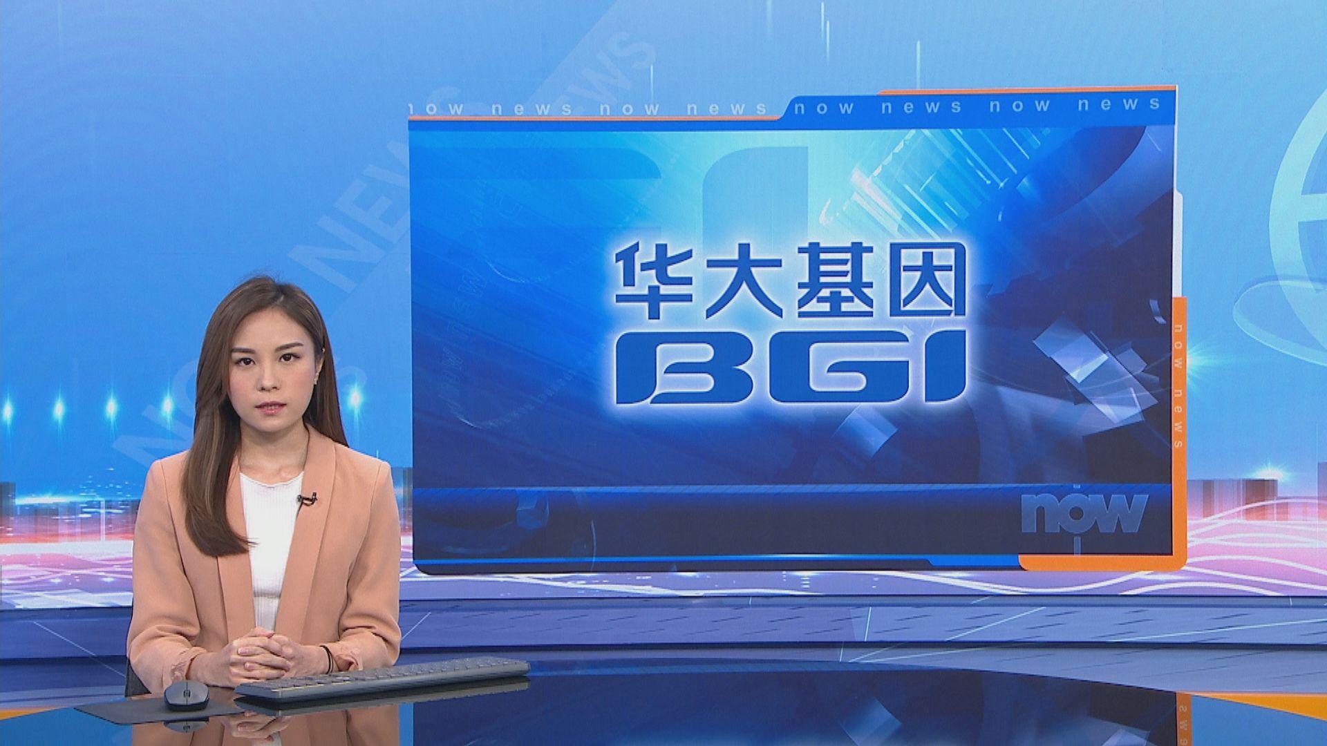華大基因被入稟指試劑侵權 華昇:不涉及全民檢測試劑