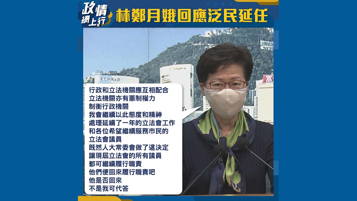 【政情網上行】林鄭月娥回應泛民延任