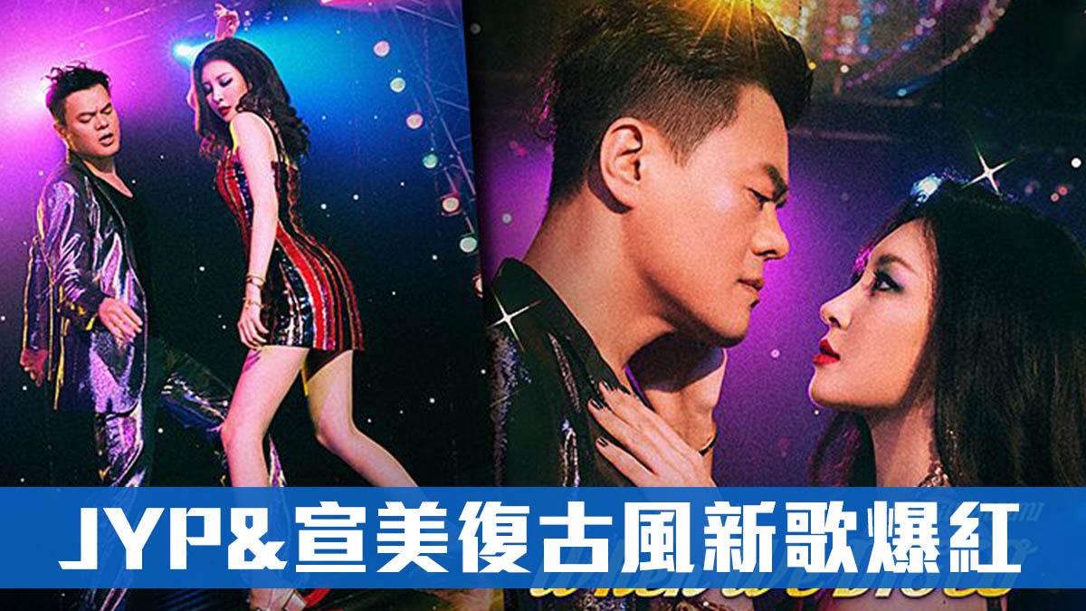 JYP&宣美復古風新歌爆紅 MV瀏覽率破千萬