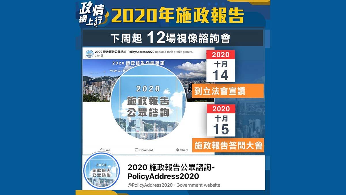 【政情網上行】2020年施政報告