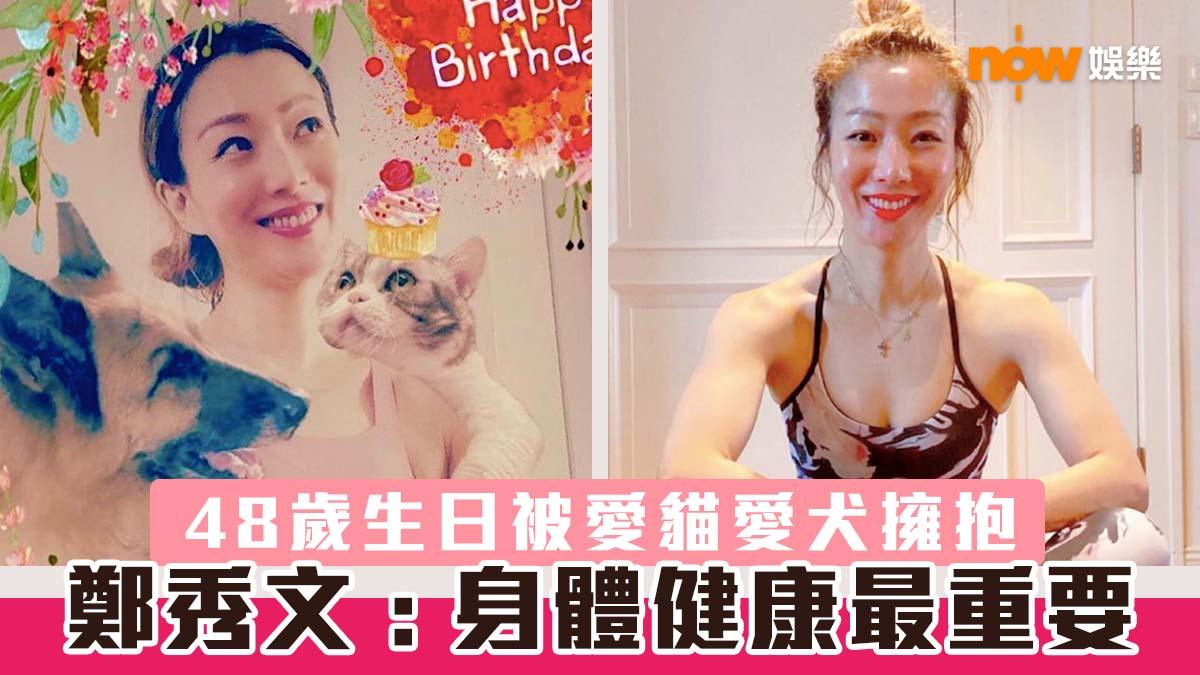 【終生美麗】鄭秀文48歲生日被愛貓愛犬擁抱:身體健康最重要