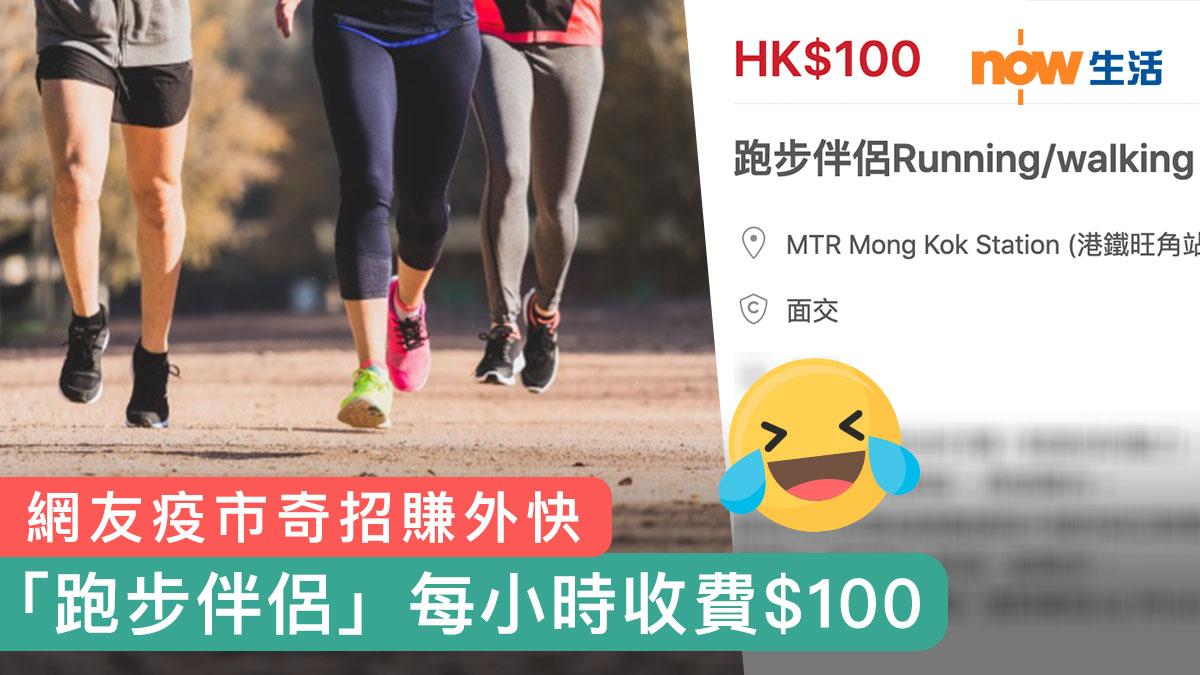【有諗頭】網友奇招賺外快 做「跑步伴侶」每小時收費$100