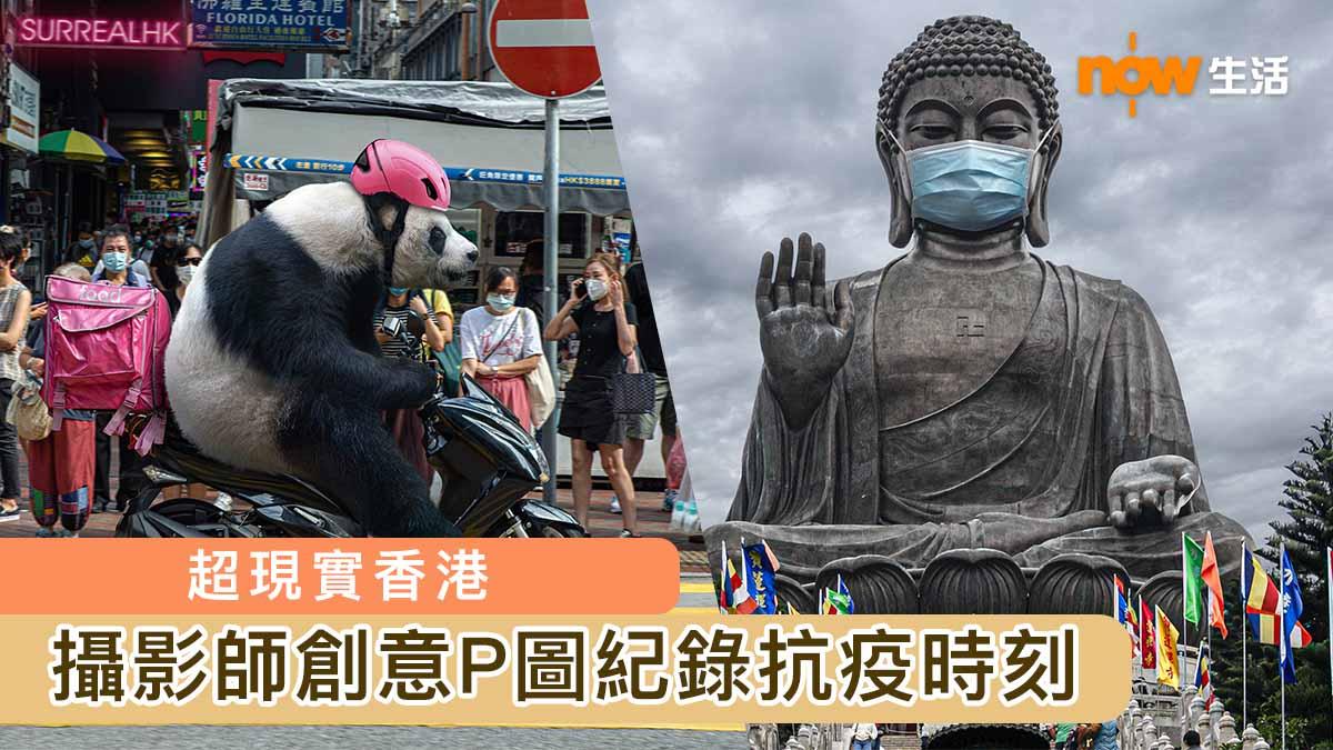 【超現實香港】攝影師創意P圖 搞笑紀錄抗疫時刻