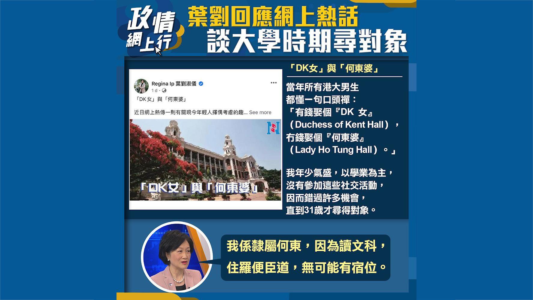 【政情網上行】 葉劉回應網上熱話 談大學時期尋對象
