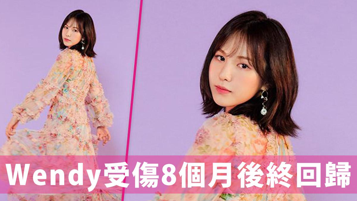 RV Wendy受傷8個月後回歸 短髮仙氣look登熱搜