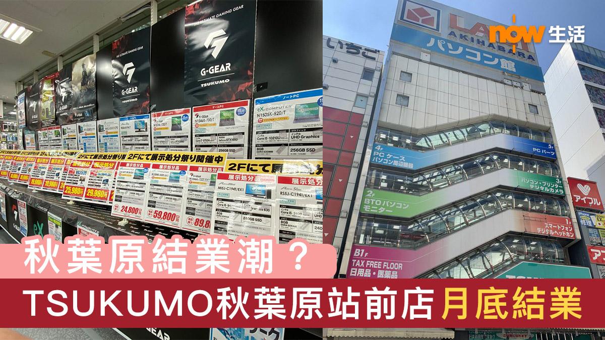 【結業潮】再見TSUKUMO電機秋葉原站前店!8月30日後結業