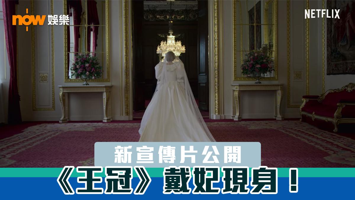 《王冠》新宣傳片公開 戴妃現身!