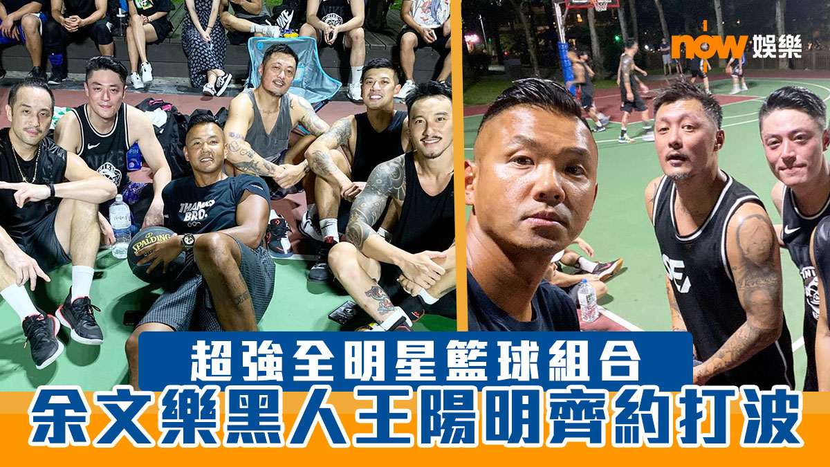 余文樂黑人王陽明約打籃球 網友:台灣最帥都在這裡