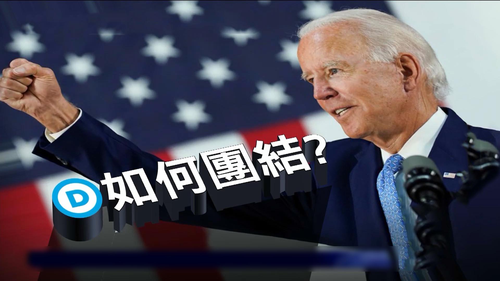 【新聞智庫】美國民主黨如何團結?