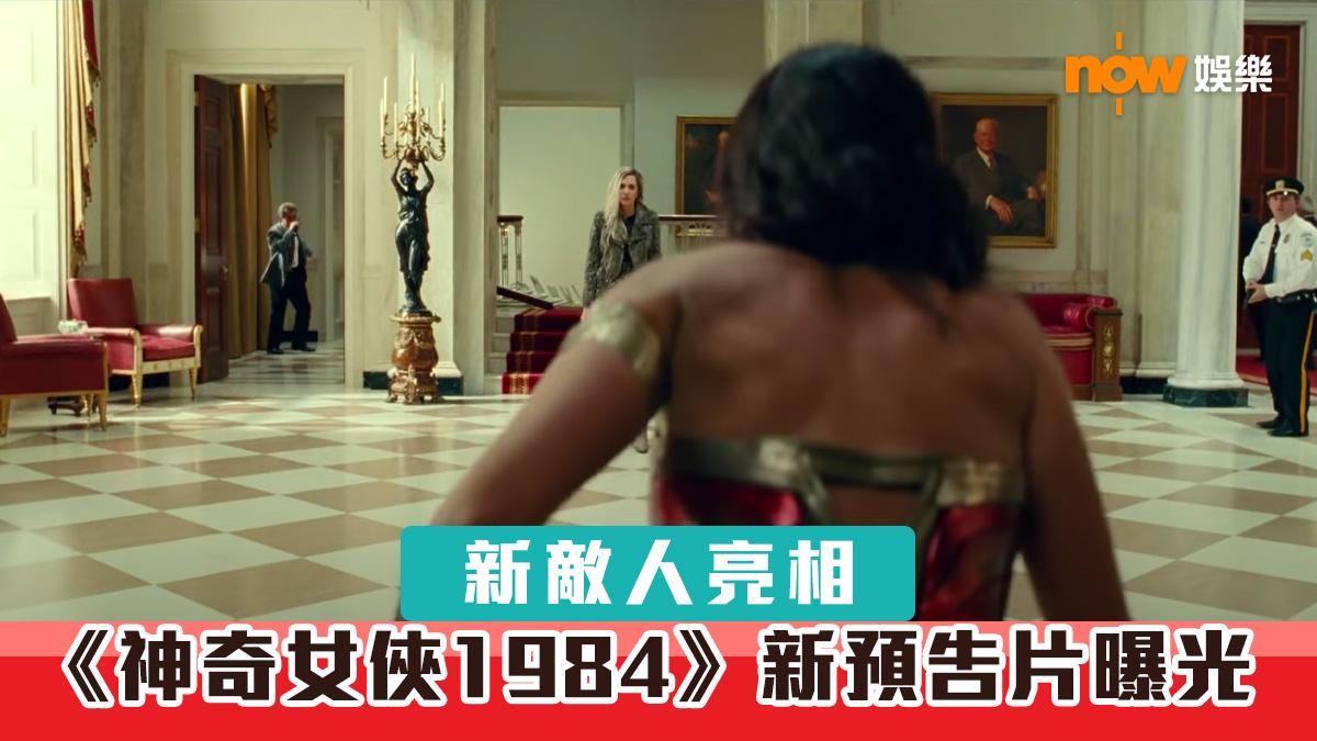 新敵人亮相 《神奇女俠1984》新預告片曝光